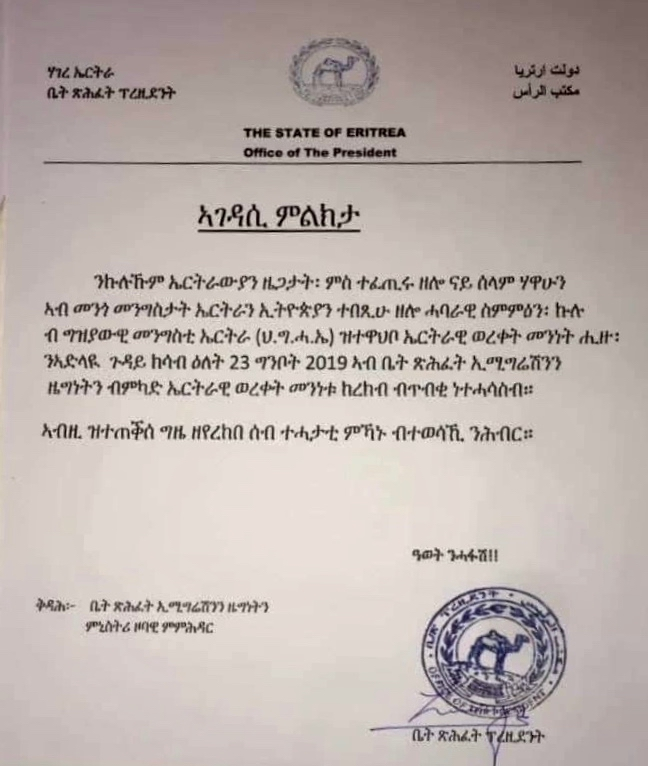 Eritrea Nationality Decree